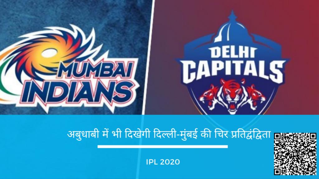 दिल्ली कैपिटल्स Vs मुंबई इंडियंस