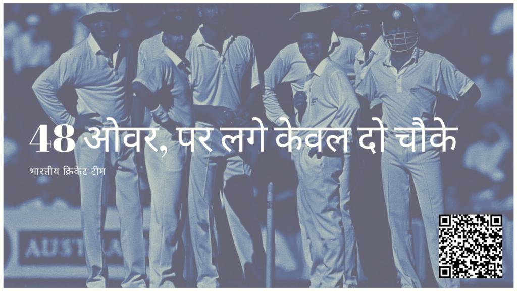 Indian Cricket Team 48 ओवर पर लगे केवल दो चौके