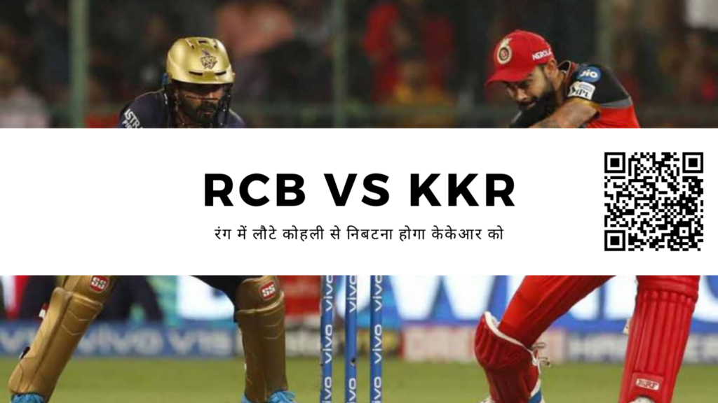rcb vs kkr fight for the numbers