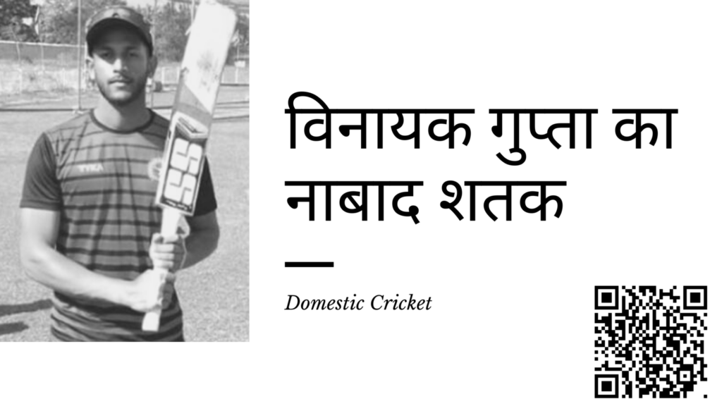 domestic cricket news in india