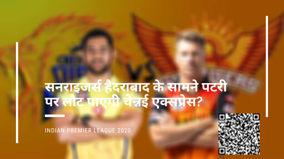 Sunrisers Hyderabad vs Chennai SuperKings