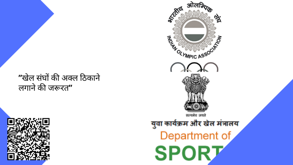 youth affairs and sports ministry of India and indian olympic association